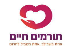 תורמים חיים livedonors.co.il